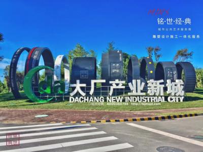 50米京津冀产业新城一期公共雕塑竣工